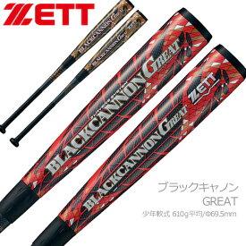 少年軟式 バット ZETT ゼット 野球 FRP製バット ブラックキャノンGREAT トップバランス カーボン bct75008 新球対応 あす楽