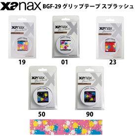 グリップテープ バット 野球 ザナックス XANAX スプラッシュ柄 人気 BHB-1680 テープ BGF-29 あす楽