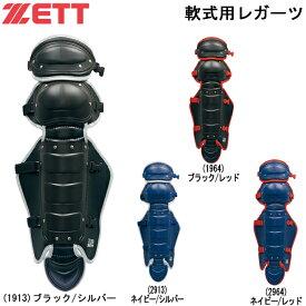 軟式 レガーツ 野球 ZETT ゼット 防具 プロテクター 限定 小林モデル ソフトボール bll3298c あす楽