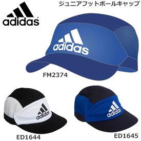 子供用 サッカー専用 帽子 アディダス adidas ジュニアフットボールキャップ