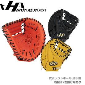 軟式 キャッチャーミット ソフトボール用 ハタケヤマ HATAKEYAMA シェラムーブ 捕手用 一般用 THシリーズ TH-M03