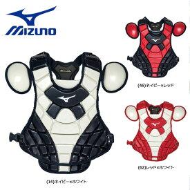 野球 MIZUNO ミズノ ミズノプロ 革・ゴムソフト/硬式用プロテクター 捕手 キャッチャー 防具