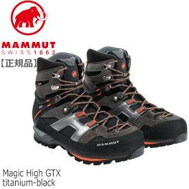 【ポイントアップデー】/登山靴 ゴアテックス マムート マジック ハイ GTX カラー;00008 titanium-black MAMMUT Magic High GTX Men