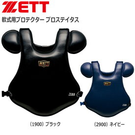 野球 ZETT ゼット 軟式 プロテクター キャッチャー防具 一般 大人 プロステイタス blp3298