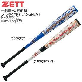 軟式 バット ZETT ゼット 野球 FRP製バット ブラックキャノンGREAT トップバランス カーボン BCT35073FW
