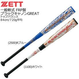 軟式 バット ZETT ゼット 野球 FRP製バット ブラックキャノンGREAT トップバランス カーボン BCT35084FW