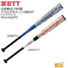 少年軟式 バット ZETT ゼット 野球 FRP製バット ブラックキャノンGREAT トップバランス カーボン bct75008FW