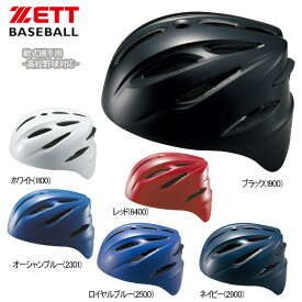 野球 ZETT ゼット 軟式用 捕手用ヘルメット