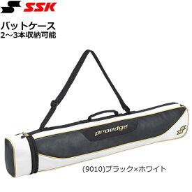 バットケース 野球 SSK エスエスケイ proedge プロエッジ 2-3本用 長さ90×高さ15×径9cm
