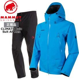 【スーパーセールポイントアップデー】/マムート クライメイト レインスーツ アジアンフィット カラー:50347/gentian-black MAMMUT CLIMATE Rain -Suit AF Men gentian-black