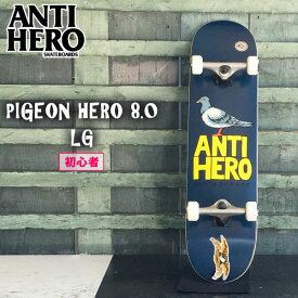 スケートボード コンプリート ANTIHERO アンタイヒーロー COMPLETE 8.0x31.8 セットスケボー PIGEONHERO 初心者 あす楽