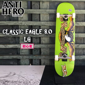 スケートボード コンプリート ANTIHERO アンタイヒーロー COMPLETE 8.0x31.8 セット スケボー CLASSICEAGLE 初心者 あす楽