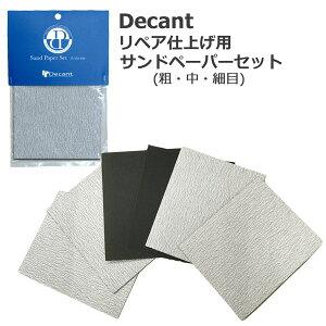 サーフィン リペア用品 デキャント Decant リペア仕上げ用 サンドペーパーセット (粗・中・細目)
