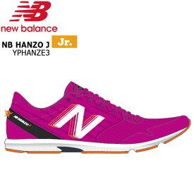 子供用 ランニングシューズ ニューバランス Newbalance HANZO ハンゾー ジュニア ランシュー パープル 運動靴