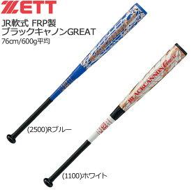 少年軟式 バット ZETT ゼット 野球 FRP製バット ブラックキャノンGREAT カーボン bct75006FW