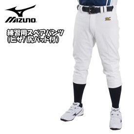 野球 ウェア ユニフォームパンツ 一般用 ミズノ MIZUNO 練習 レギュラーパンツ ヒザ・尻 パッド付 ホワイト 【50BB】
