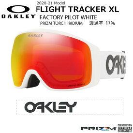 正規品 スノーボード スキー ゴーグル 20-21 OAKLEY オークリー FLIGHT TRACKER XL フライトトラッカーエックスエル FACTORY PILOT WHITE PRIZM TORCH IRIDIUM ファクトリーパイロットホワイトプリズムトーチ 20-21-GG-OAK あす楽