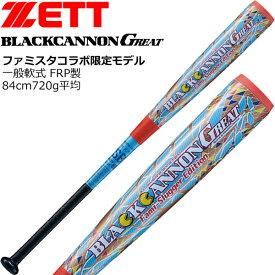 ファミスタコラボ限定モデル 一般軟式 バット ZETT ゼット 野球 FRP製バット ブラックキャノンGREAT 84cm720g平均 BCBANDAI ブルー2300 新球対応 あす楽