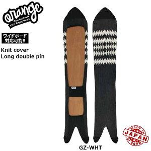 スノーボード ボードケース 20-21 ORAN'GE オレンジ KNIT COVER LONG DOUBLE PIN ニットカバーロングノーズダブルピン ソールカバー ボードカバー ニット素材
