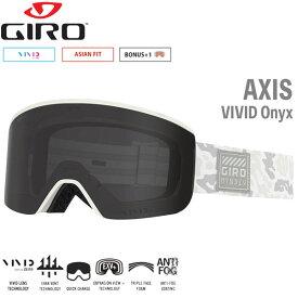 スノーボード スキー ゴーグル 20-21 GIRO ジロー AXIS AF アクシス VIVID SMOKE/VIVID INFRARED ハイコントラスト カールツアイス レンズ2枚付き 20-21-GG-GIR あす楽