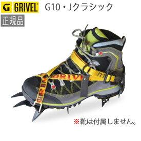 GRIVEL グリベル クランポン G10・Jクラシック