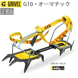 GRIVEL グリベル クランポン G10オーマチック