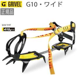 GRIVEL グリベル クランポン G10・ワイド