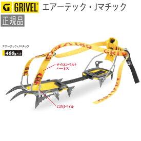 GRIVEL グリベル クランポン エアーテック・Jマチック