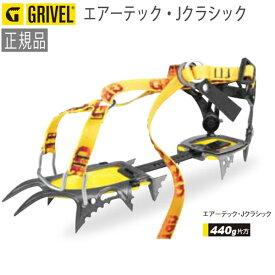 GRIVEL グリベル クランポン エアーテック・Jクラシック