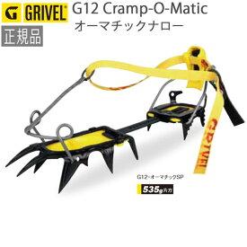 GRIVEL グリベル クランポン G12・オーマチックナロー