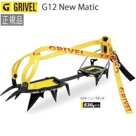 GRIVEL グリベル クランポン G12・ニューマチック