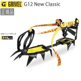 GRIVEL グリベル クランポン G12・ニュークラシック