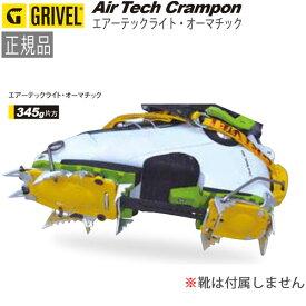 GRIVEL グリベル クランポン エアーテックライト・オーマチック