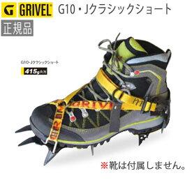 GRIVEL グリベル クランポン G10・Jクラシックショート