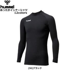 アンダーシャツ 大人用 温かい 冬用 ヒュンメル hummel あったかインナーシャツ サッカーインナー サッカーアンダー 【一部メーカーよりお取り寄せ】