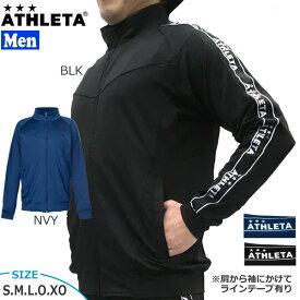 サッカーウェア ジャージ アスレタ ATHLETA プラクティストラック ジャケット フットサル ath-20aw あす楽