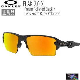 オークリー サングラス フラック スポーツ OAKLEY FLAK 2.0 XL Fream Polished Black / Lens Prizm Ruby Polarized あす楽