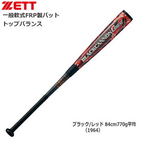 一般軟式 バット 野球 ZETT ゼット カーボン トップバランス ブラックキャノングレート BLACKCANNONGREAT 限定 ブラック/レッド 84cm770g平均 BCT35094 あす楽-