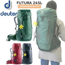 ドイター DEUTER フューチュラ 24 SL (スリムサイズ女性対応) バックパック ザック 登山 アウトドア 旧ロゴ値下げ品あす楽 あす楽