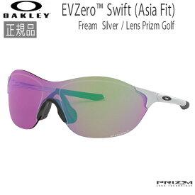 ゴルフ用 オークリー サングラス OAKLEY イーブイゼロ EV ZERO SWIFT (A) アジアンフィット フレーム/Silver レンズ/Prizm Golf