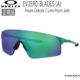 オークリー サングラス EVゼロ スポーツ OAKLEY EVZERO BLADES (A) Fream Celeste / Lens Prizm Jade アジアンフィット あす楽
