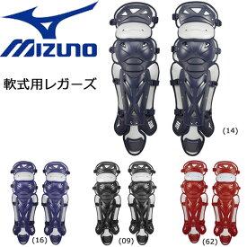 軟式 レガース 野球 MIZUNO ミズノ 専用収納袋付 プロモデル 1djlr150