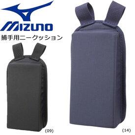 ニークッション 捕手用 野球 MIZUNO ミズノ 高校野球対応モデル キャッチャー 1djyl120