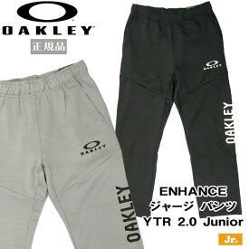 子供用 トレーニング ウェア オークリー OAKLEY ENHANCE ジャージ パンツ YTR 2.0 ジュニア スポーツウェア あす楽