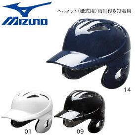 野球 MIZUNO ミズノ 一般硬式用 両耳付打者用ヘルメット 1djhh107