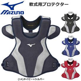 軟式 プロテクター 野球 MIZUNO ミズノ 専用収納袋付 プロモデル 約670g 1djpr150