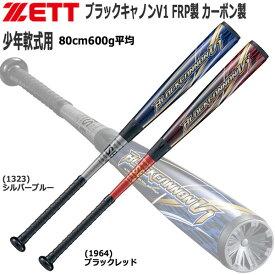 野球 ZETT ゼット 限定 少年軟式用 バット ブラックキャノンV1 FRP製 カーボン製 トップバランス BCT75100