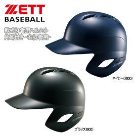 野球 ZETT ゼット 軟式用 打者用ヘルメット 片耳付き -右打者用-