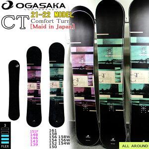 予約商品 スノーボード 板 21-22 OGASAKA オガサカ CT シーティー オールラウンド カービング 人気 21-22-BO-OGA