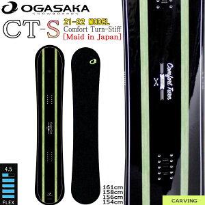 予約商品 スノーボード 板 21-22 OGASAKA オガサカ CTS シーティーエス カービング テクニカル 硬め 21-22-BO-OGA